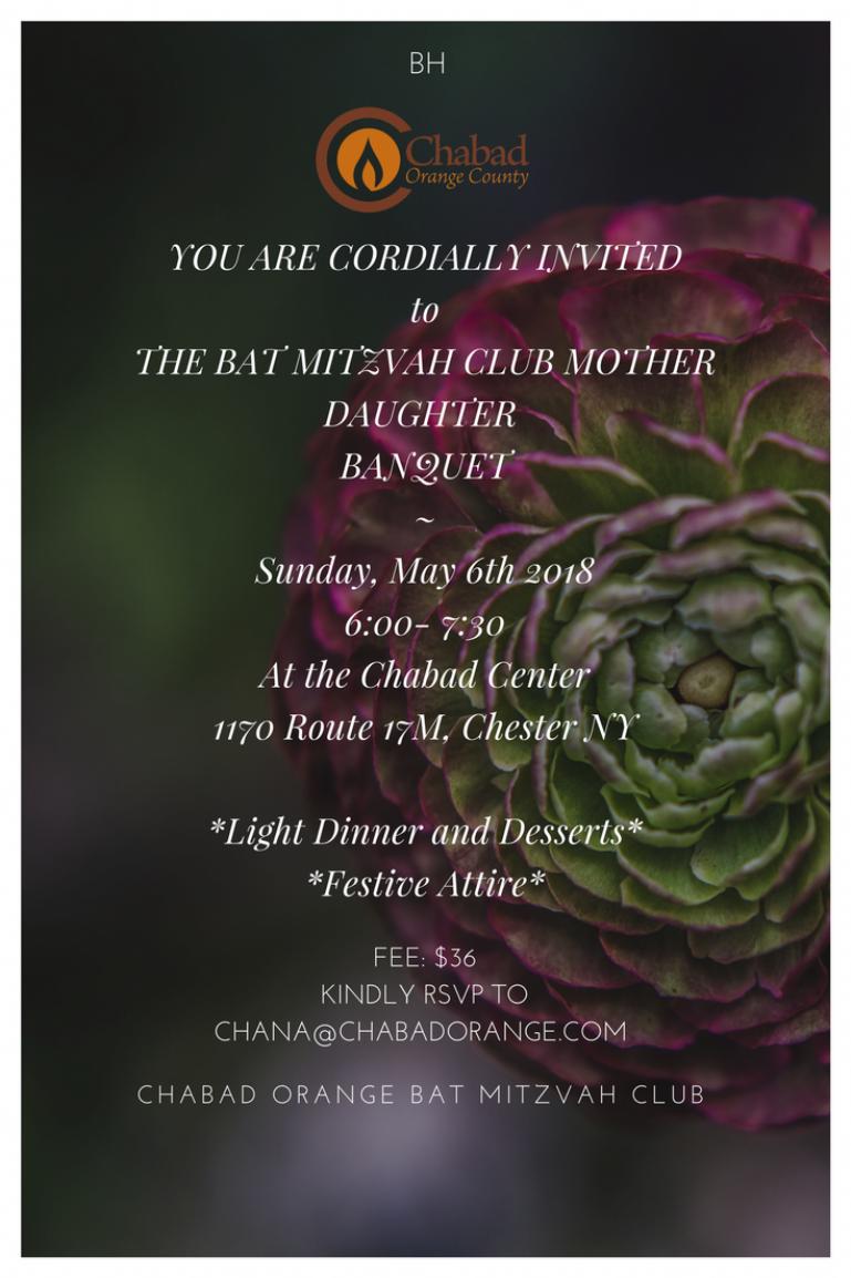 Bat Mitzvah Banquet Invite.png