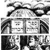 Какой формы были скрижали Завета?