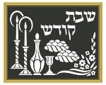 Shabbos Foil craft.PNG