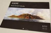 Kauai Jewish Calendar - 5779
