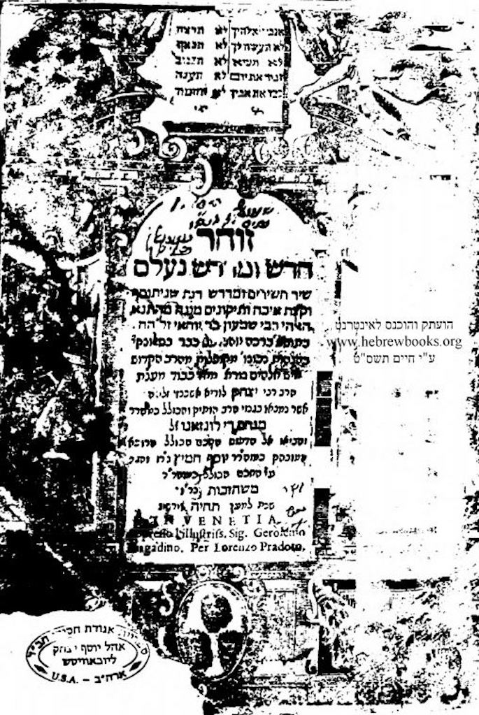 Title page of Zohar Chadash, dated 1658, showing round-topped Luchot. (Courtesy of the Library of Agudas Chassidei Chabad—Ohel Yosef Yitzchak Lubavitch)
