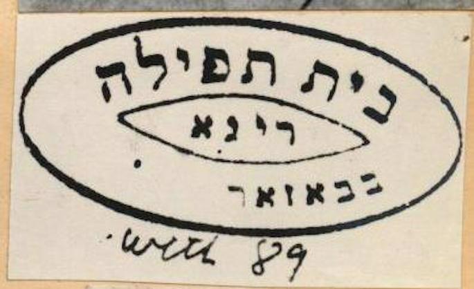 Stamp of Dubin's synagogue at Baazar Berg.