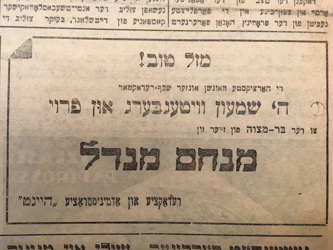 The editors of Haynt wish Shimon Wittenberg and his wife a mazel tov upon the bar mitzvah of their son, Menachem Mendel. Front page of the Haynt, June 24, 1938.
