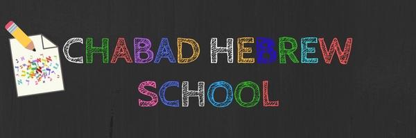 CHABAD HEBREW SCHOOL - email banner.jpg