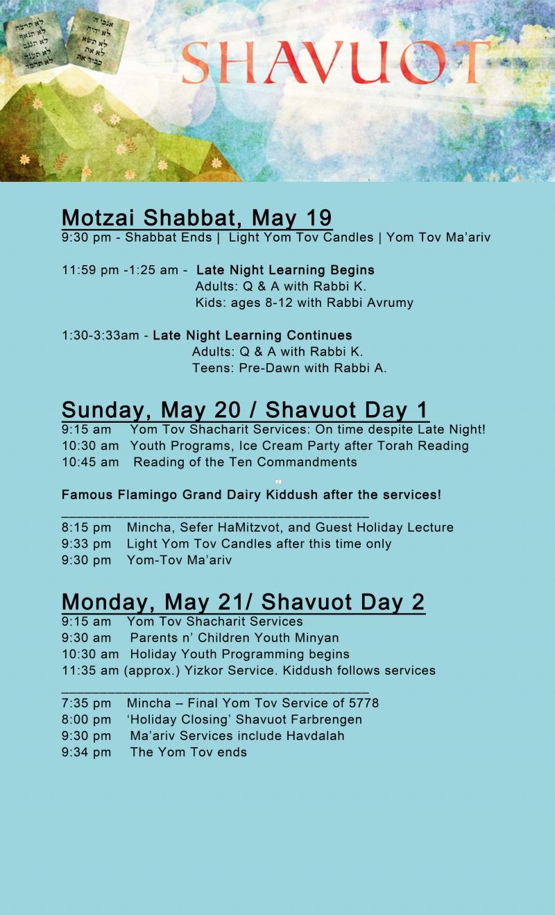 shavuot-schedule.jpg