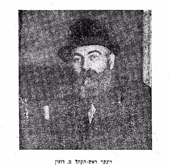 "Photo of Dubin accomoanying a Jan. 18, 1939 article in the Haynt titled ""Riga's Community Chairman M. Dubin Turns 50."" Courtesy: Rabbi Mordechai Glazman."