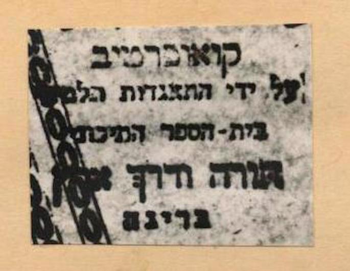 Library stamp of Torah VeDerech Eretz School, Riga.