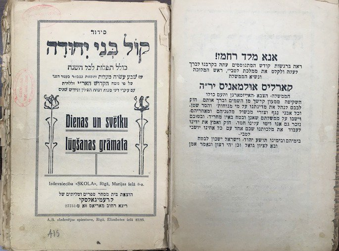 The Kol Bnei Yehudah prayerbook, printed in Latvia between 1934-1940. The first page contains a prayer for dictator Karlis Ulmanis. Courtesy: Library of Agudas Chassidei Chabad.
