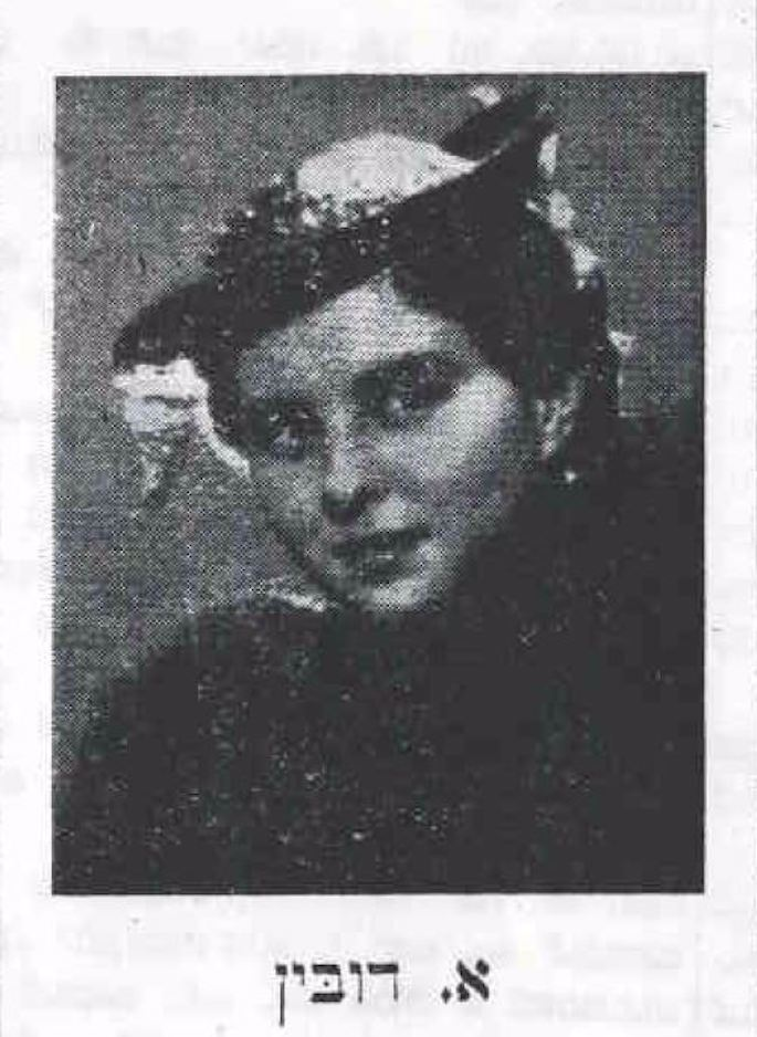 Idel Dubin, the wife of Dubin's only son Zalman. She was a member of the prominent Pappenheim family of Vienna, and a lecturer and translator in her own right. Photo originally printed in the Haynt newspaper. Photo: Rabbi Mordechai Glazman.