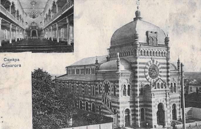 Samara (Kuybyshev) Choral synagogue.