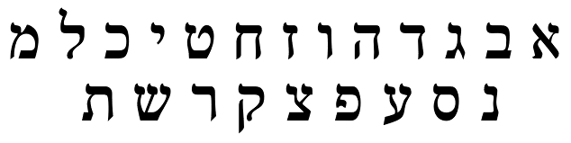 The Hebrew alphabet (excluding final letters) in standard block print.