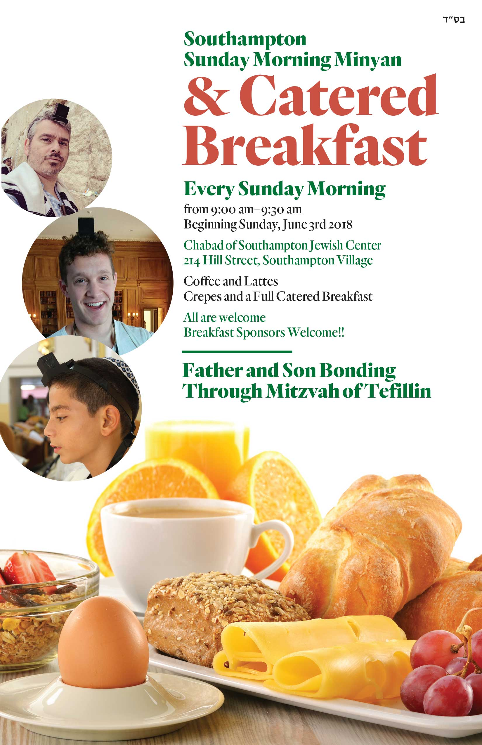 Sh-Sunday-Breakfast-card---2018-1.jpg