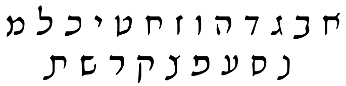 The Hebrew alphabet (excluding final letters) in Rashi script as rendered by Koren Publishers