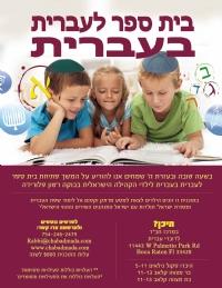 בית ספר לעברית בעברית-Hebrew School