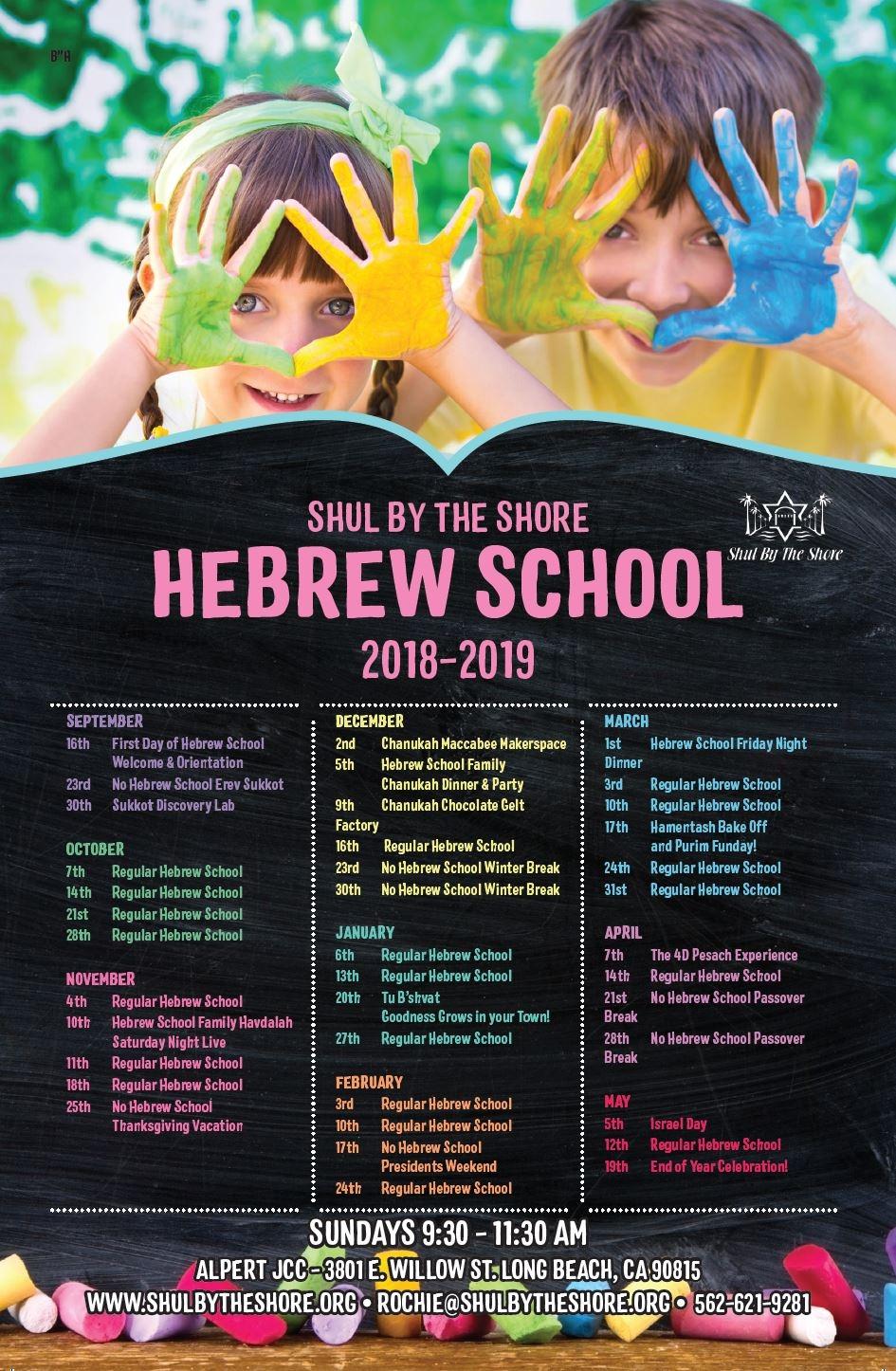 HebrewSchoolSchedule2018-2019.JPG