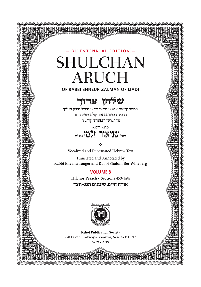 SA 7 (Pesach) Shaar for Web.jpg
