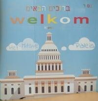 Gan Israel visit schepenen Antwerpen