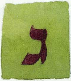 Gimmel - The third letter of the Hebrew alphabet - Essentials