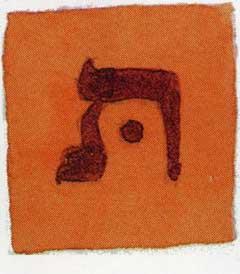 Tav - The twenty-second letter of the Hebrew alphabet