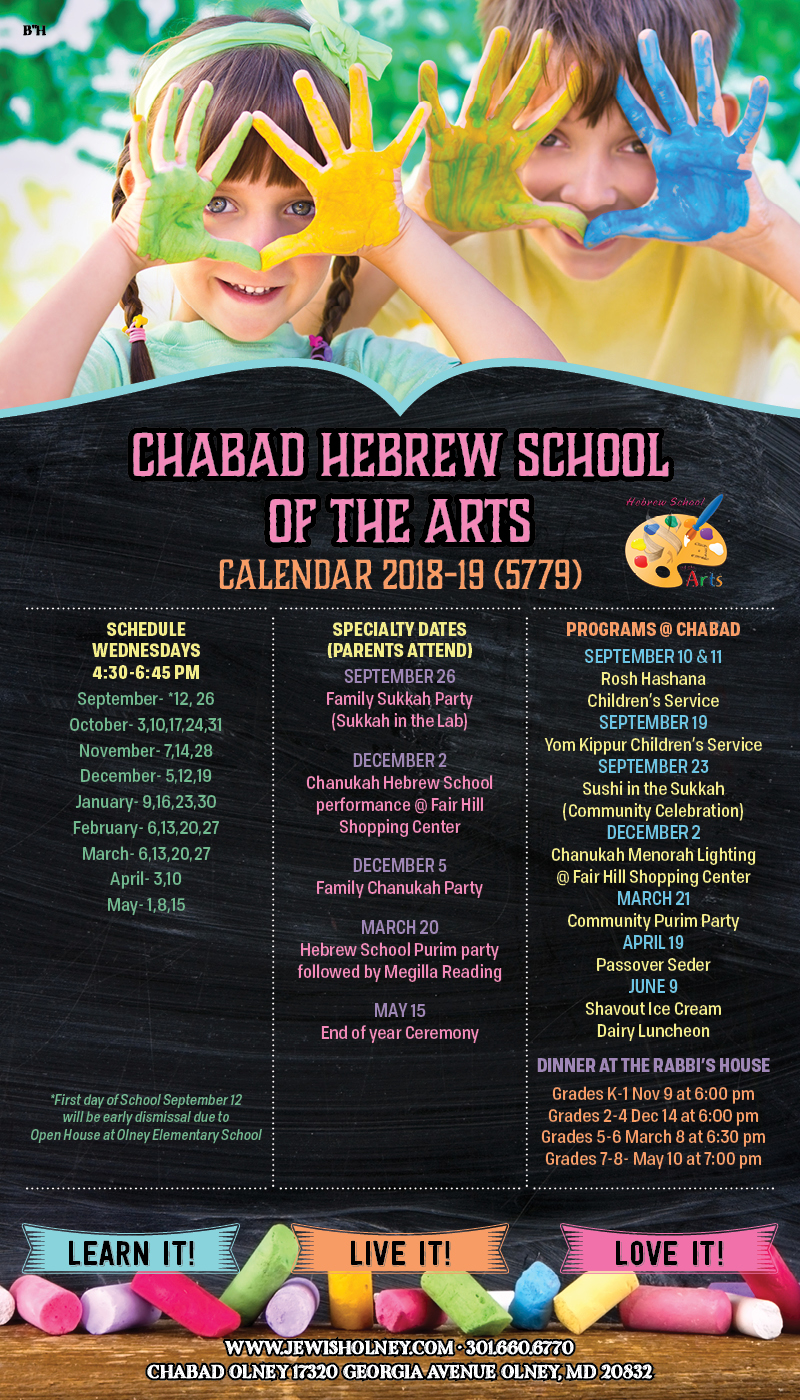 Hebrew School Calendar 2018 web.jpg