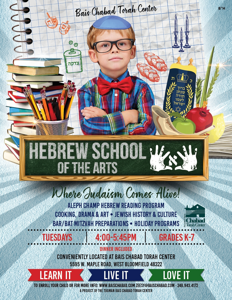 Hebrew School 2018 8.5x11 web.jpg