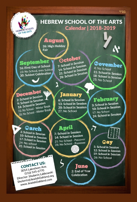HSTA Calendar 5779B.jpg