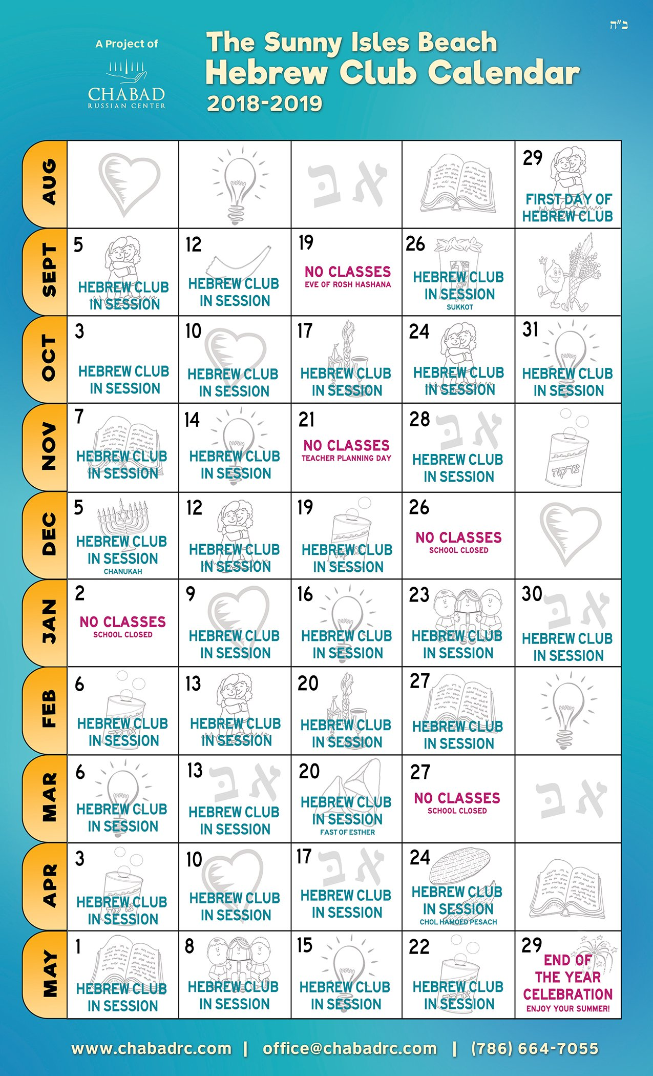Hebrew Club Calendar 2017-18 (web).jpg