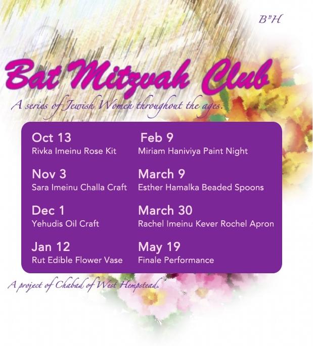 Bat Mitzvah Club Date Flyer JPEG.jpg