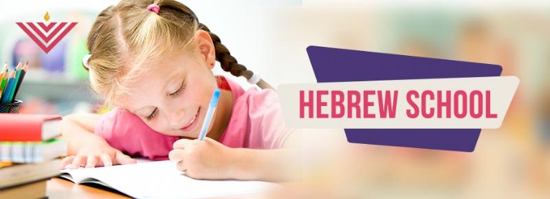 HebrewSchool_Promo_banner.jpg