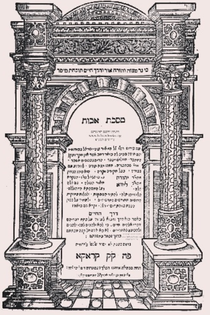 A commentary of the Ethics of Our Fathers by the Maharal. (Photo: Wikimedia)