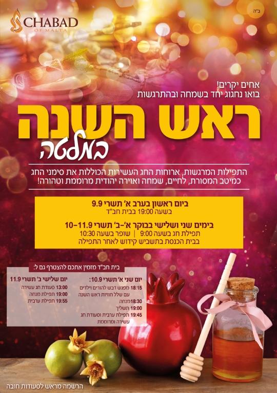 01 Rosh Hashanah 5779.jpg
