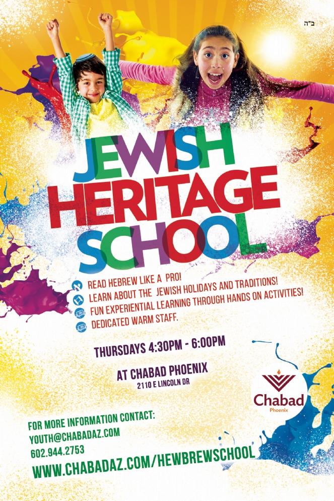 jewish heritage school.jpg