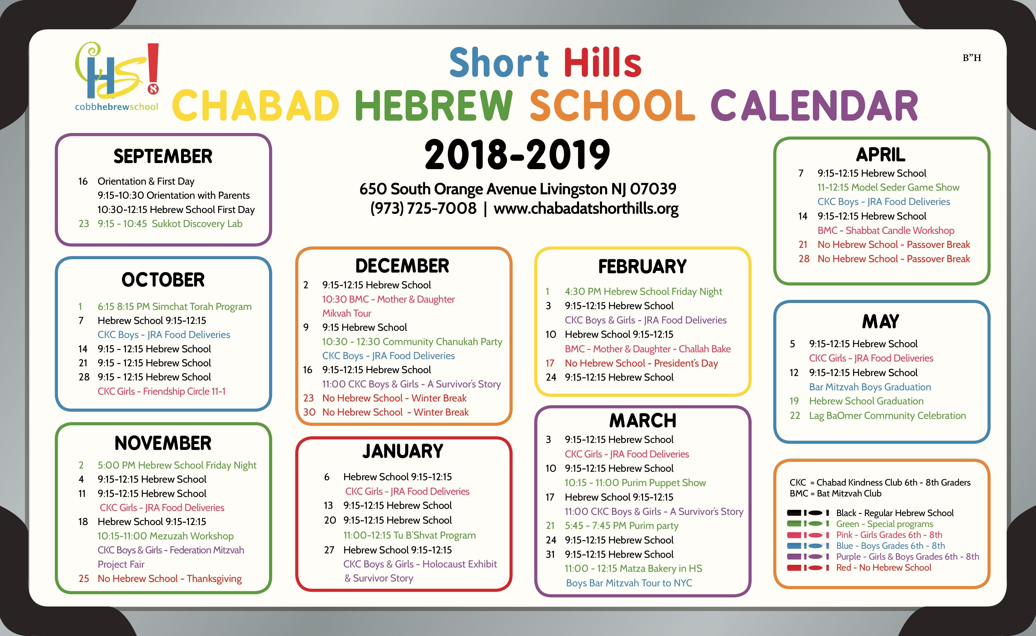 Solomon Hebrew School Flyer.jpg