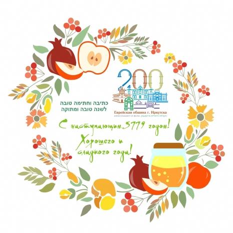 200 лет_новый год_1.jpg
