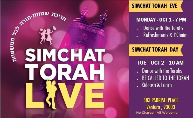 Simchat Torah Banner