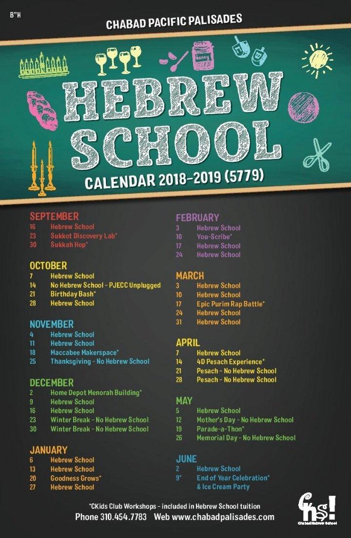 Hebrew School 2018 calendar PRINT-page-001.jpg