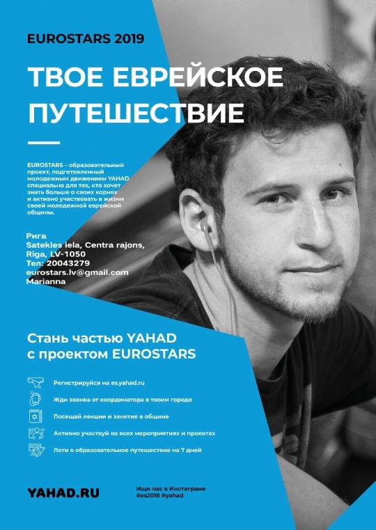 Poster_A2_print1_Riga-001.jpg