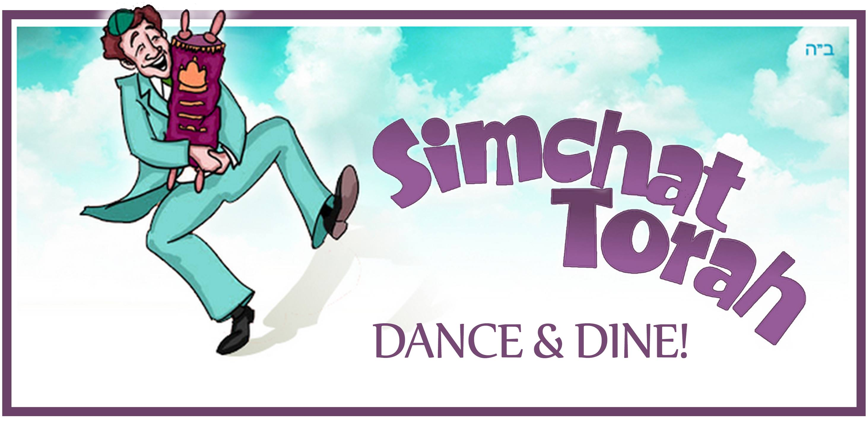 Simchat_Torah_Dance_Dine.jpg