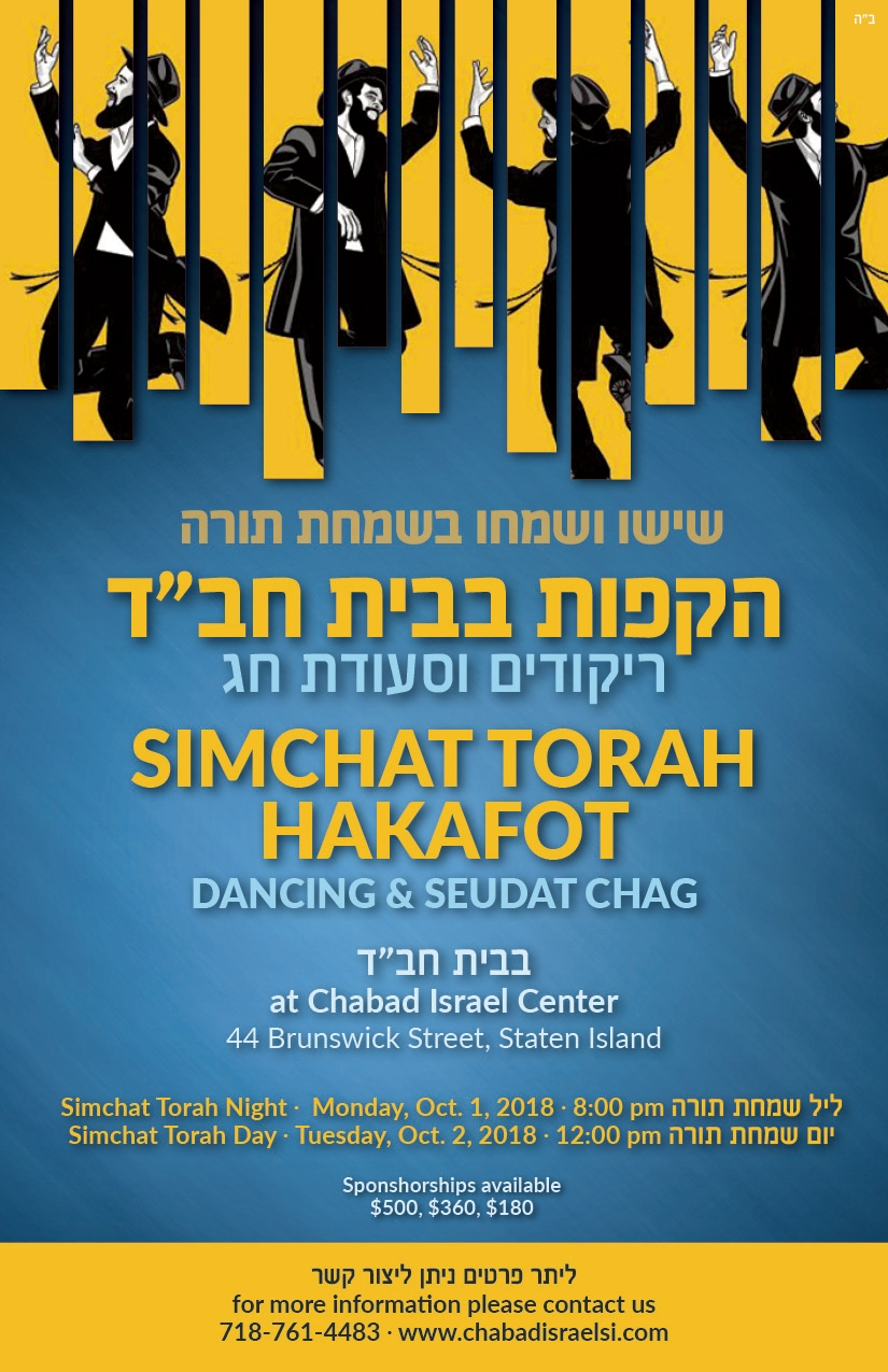 Sukkot and Simchat Torah SI Flyer 57792.jpg