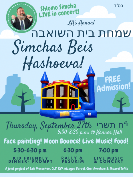 Simchas Beis Hashoeva.png