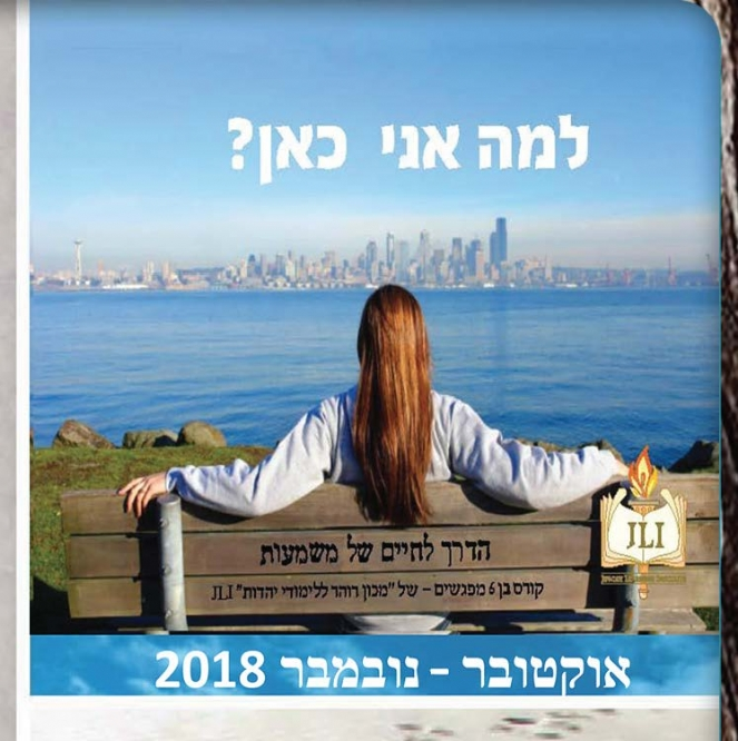 KOY - Flyer - Hebrew - edit.jpg