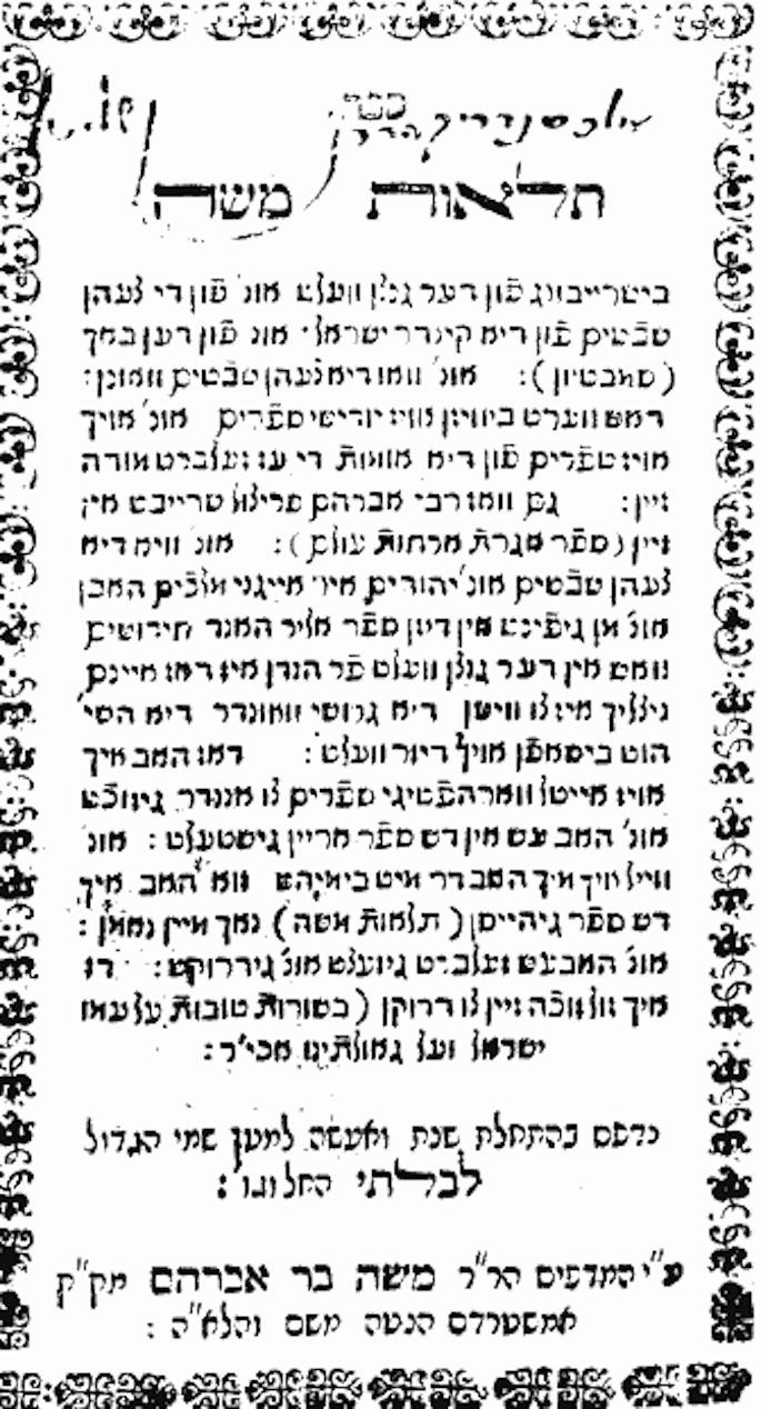 """Capa de Tolaot Moshê (o Chaim Elozor Reich z""""l Renaissance Hebraica Collection em Hebrewbooks.org)."""