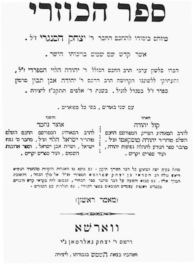 Capa da edição de 1880 de Varsóvia em idioma hebraico do Kuzari.