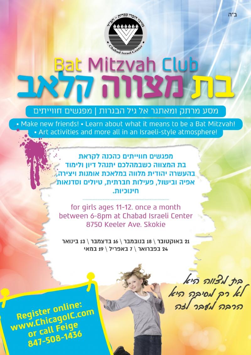 bat mitzvah flyer 2018 2019.jpg