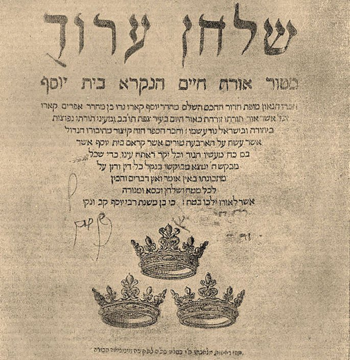 A Shulchan Aruch printed in Venice, Italy circa 1565. (Photo: Wikimedia)
