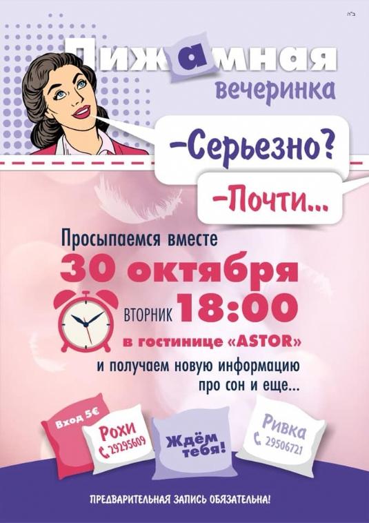 Пижамная вечеринка для еврейских женщин