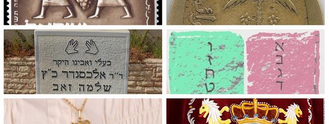 Jewish Essentials: 13 Jewish Symbols to Know