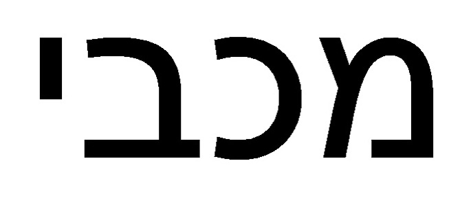 13 Jewish Symbols to Know - Essentials