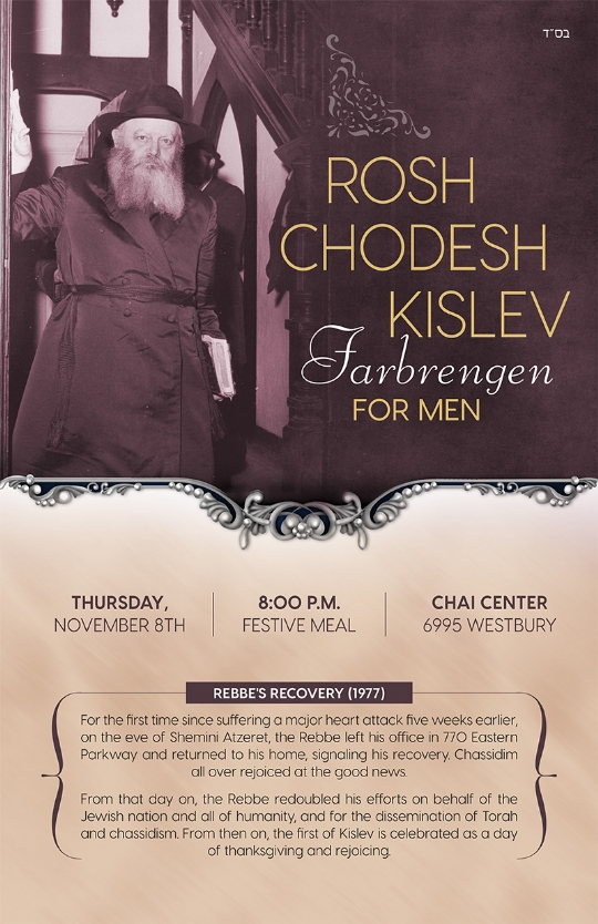 CC_Rosh-Chodesh-Kislev.jpg