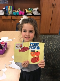 First A Shana Tova Cards  September 2018